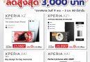 Sony Mobile จัดให้! โปรโมชั่นช้อปช่วยชาติ ราคาพิเศษ