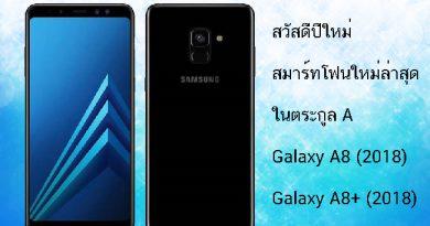 สวัสดีปีใหม่กับสมาร์ทโฟนใหม่ล่าสุดในตระกูล A กับ Galaxy A8 (2018) และ Galaxy A8+ (2018)