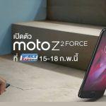 สัมผัสสุดล้ำ Moto Z2 Force สมาร์ทโฟนสุดอึดป้องกันแรงกระแทกหน้าจอด้วยเทคโนโลยี ShatterShield™ ในงาน Thailand Mobile Expo 2018 ที่แรกและที่เดียวเท่านั้น