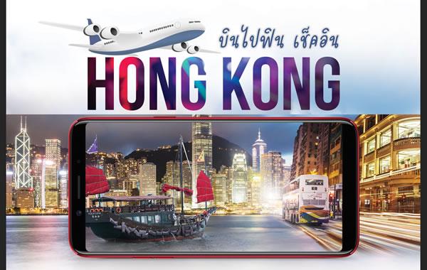 ออปโป้ต้อนรับเทศกาลตรุษจีนด้วยของขวัญสุดฟิน  กับกิจกรรม 'บินไปฟิน เช็คอินที่ HONG KONG'