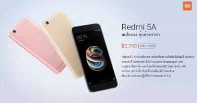 Xiaomi Redmi 5A สเปคจัดเต็มด้วยราคาเพียง 2,790 บาท