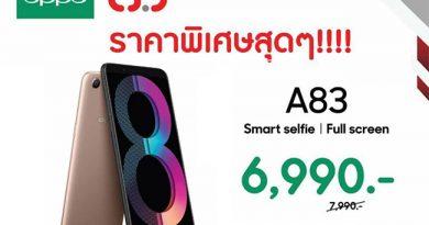 OPPO A83 สมาร์ทโฟนรุ่นกลางฟังก์ชันครบปรับราคาเหลือ 6,990 บาท