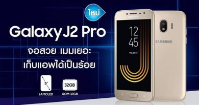 ซัมซุงเปิดตัว Samsung Galaxy J2 Pro รุ่นเล็ก น่ารัก สีสันสดใส
