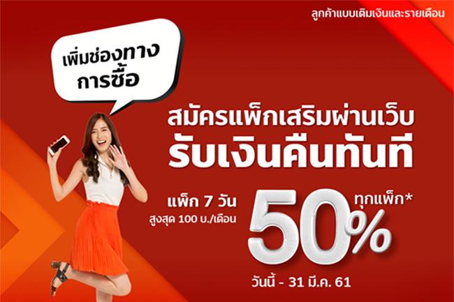 ซื้อแพ็กเกจเสริมจาก TrueMove H ผ่าน topping.truemoveh.com แบบ 7 วัน ได้เงินคืน 50%