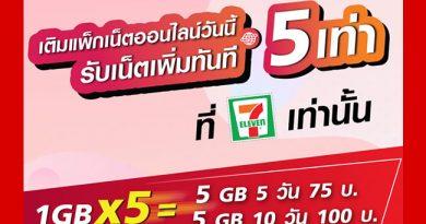 โปรพิเศษ! จากทรูเติมแพ็กเน็ตออนไลน์ 1GB กับพนักงาน 7-Eleven ได้เน็ตเพิ่ม 5 เท่า