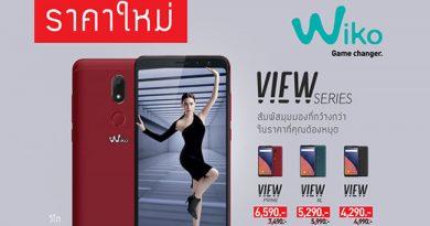 Wiko View Series ปรับราคาใหม่ รับลมร้อน เริ่มต้นเพียง 4,290 บาท