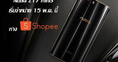 """มาแล้ว สมาร์ทโฟนกล้อง 4 ตัว """"Nubia Z17miniS""""  ประเดิมจำหน่ายออนไลน์ 15 พ.ค. นี้ ทาง Shopee ที่แรก"""