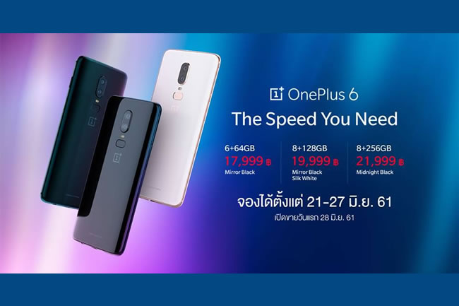 สิ้นสุดการรอคอย! OnePlus 6 ประกาศเปิดขายในไทยอย่างเป็นทางการ เริ่มต้นที่ 17,999 บาท เปิดจอง 21 มิ.ย.นี้