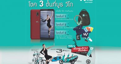 Wiko จัดเต็ม ในงาน Thailand Mobile Expo 2018 มาพร้อมความพิเศษมากมาย