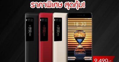 ลดเยอะ รู้รึยัง!! Meizu By CSC ลุกตลาดออนไลน์ใหญ่อย่าง Shopee.com ด้วยราคาสุดพิเศษ