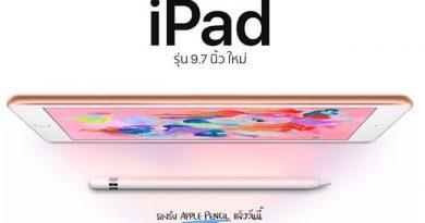 iPad 9.7 รุ่นใหม่ ฟังก์ชันหลากหลายใช้ Apple Pencil ได้ในราคาประหยัด