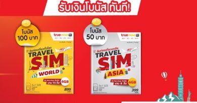 ซิมท่องเที่ยวต่างประเทศ TrueMove H Travel SIM แจกโบนัสฟรี 1 – 7 เมษายนนี้