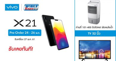 Pre order Vivo X21 แถม TV 32 นิ้ว และ พัดลมไอน้ำ กว่า 400 รางวัล ในงาน TME