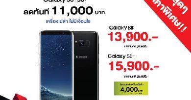 CSC จัดใหญ่ราคาพิเศษ Samsung galaxy s8 /s8 plus