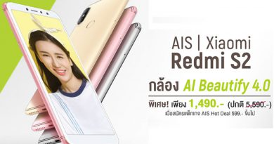 คุ้มสุดๆ กับ AIS Xiaomi Redmi S2 มาพร้อมแพ็คเกจ AIS Hot Deal ในราคา1,490 บาท