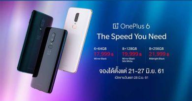สิ้นสุดการรอคอย! OnePlus 6 ประกาศเปิดขายในไทยอย่างเป็นทางการ