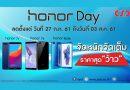 CSC จัดโปรโมชั่น Honor Day ลดสูงสุด ฉีกกฎการลดราคา