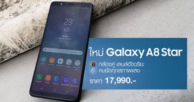 รีวิว Samsung Galaxy A8 star