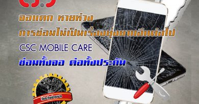 CSC Mobile Care ประกันจอแตก การันตีความคุ้ม