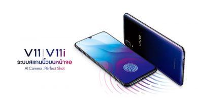 เปิดตัว Vivo V11 และ V11i ชูจุดเด่นชาร์ทไว สแกนนิ้วใต้จอ
