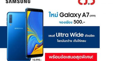 CSC จัดโปรสุดพิเศษ เปิดรับจอง Samsung Galaxy A7 2018