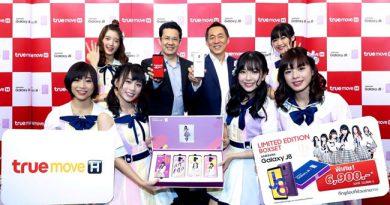 """ทรูมูฟ เอชเอาใจสาวก BNK48!  ส่ง """"Samsung Galaxy J8 Limited Edition Boxset"""" ในราคาเพียง 6,900 บาท จาก 12,900 บาท เฉพาะที่ทรูช้อปเท่านั้น"""
