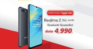 Realme 2 Pro 8+128GB อัพเกรดความจุ เร็ว แรง พร้อมวางจำหน่ายทรูช้อป