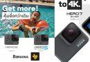 พบโปรโมชั่นพิเศษส่งท้ายปลายปีกับกล้อง GoPro ที่ Banana IT