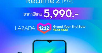 กระแสแรงไม่หยุด ฉุดไม่อยู่ ล่าสุด Realme 2 Pro 4+64GB ราคาพิเศษกลับมาอีกครั้งบน Lazada 10-12 ธันวาคมนี้