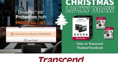ลุ้นรับกล้องติดรถยนต์ Transcend DrivePro 550 เป็นของขวัญให้ตัวเองในช่วงคริสมาสต์