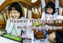 แท็บเล็ตของเด็กน้อย กับฟังก์ชั่น Exclusive Children's Corner 2.0 ใน Huawei MediaPad T5