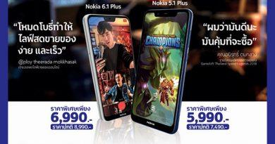 Nokia จัดหนักปรับลดราคา Nokia 6.1 Plus และ Nokia 5.1 Plus เอาใจแฟนชาวไทยทั่วประเทศ