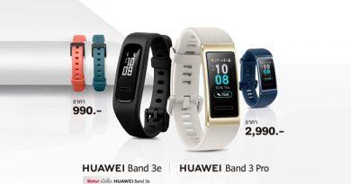 HUAWEI BAND 3 PRO และ HUAWEI BAND 3E พร้อมขายในไทยแล้ว