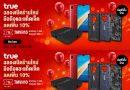 True ฉลองเปิดร้านใหม่ ขายมือถือและ Gadget ที่ Lazada ลด 10% เฉพาะ 15-18 มีนาคม 62