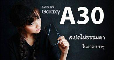 รีวิว Samsung Galaxy A30