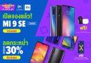เสียวหมี่ เปิดตัว Xiaomi Mi 9 SE เรือธงรุ่นเล็กสเปคแรง  ในประเทศไทย  เริ่มเปิดพรีออเดอร์วันที่ 17 – 21 มิถุนายน 2562  ในราคาเริ่มต้นเพียง 11,999 บาท ประเดิมจำหน่ายที่ ลาซาด้า ก่อนใคร