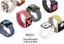 Apple เผยโฉม Apple Watch Series 5